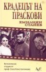 Крадецът на праскови (ISBN: 9789546076151)