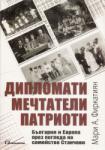 Дипломати, мечтатели, патриоти (ISBN: 9789543261062)