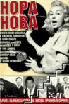Нора Нова (ISBN: 9789549238983)