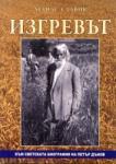 Изгревът (ISBN: 9789545782497)