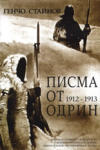 Писма от Одрин 1912-1913 (ISBN: 9789547377646)