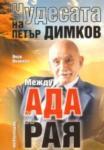 Чудесата на Петър Димков: Между ада и рая (ISBN: 9789545150555)