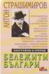 Бележити българи (ISBN: 9789549983265)