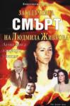 Загадъчната смърт на Людмила Живкова (ISBN: 9789543400164)
