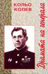 Драмата на Генерала (ISBN: 9789544880538)