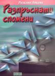 Разпръснати спомени (ISBN: 9789547960077)