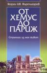 От Хемус до Париж (ISBN: 9789545293191)