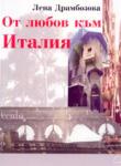 От любов към Италия (ISBN: 9789549933376)