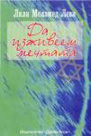 Да изживееш мечтата (ISBN: 9789545272097)
