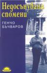 Недосънувани спомени (ISBN: 9789547420588)