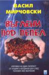 Въглени под пепел - изповед на един лагерист от Куциян и Богданов дол след полов (ISBN: 9789543110087)
