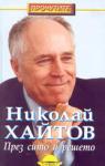 През сито и решето (ISBN: 9789547420571)