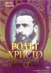 Родът на Христо Ботев (ISBN: 9789544306755)