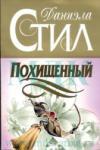 Похищенный (ISBN: 9785699124718)