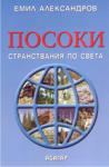 Посоки: странствания по света (ISBN: 9789544276461)