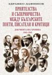 Приятелства и съперничества между българските поети, писатели и критици (ISBN: 9789543212033)