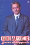Записки на конформиста (ISBN: 9789549420135)