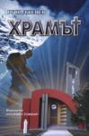 Храмът (ISBN: 9789540900490)