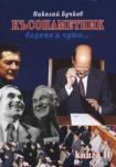 Късопаметник, видяно и чуто. . . , книга II (ISBN: 9789549156942)