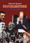 Късопаметник, видяно и чуто. . . , книга III (ISBN: 9789549156959)