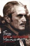 Баш Майстора Кирил Господинов (ISBN: 9789547930131)