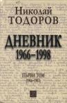 Николай Тодоров: Дневник 1966-1998 (ISBN: 9789543213290)