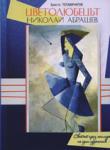 Цветолюбецът Николай Абрашев. Светът през погледа на един художник (ISBN: 9789543490066)