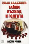 Иван Абаджиев. Тайни, възход и Голгота (ISBN: 9789543213085)