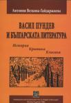 Васил Пундев и българската литература (ISBN: 9789545245411)