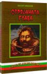 Отрязаната глава (ISBN: 9789549185256)