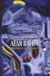 Леля Ванга: Святост и мъдрост (ISBN: 9789548177399)