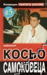 Убитите босове 5: - Косьо Самоковеца (ISBN: 9789543401062)