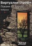 Виртуални строфи - Избрано (ISBN: 9789549375954)