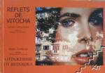 Отражения от Витошка (ISBN: 9789544621438)