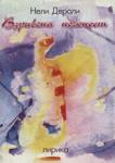 Взривена нежност (ISBN: 9789549196474)