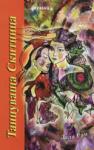 Танцуваща Скитница (ISBN: 9789549227826)