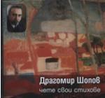 Драгомир Шопов чете свои стихове CD (ISBN: 9789549372311)
