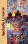 Ласкава Стихия (ISBN: 9789549144581)