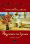 Въздишки от вулкан (ISBN: 9789549420746)