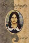 Петя Дубарова: Поезия (ISBN: 9789544710057)