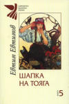 Шапка на тояга (ISBN: 9789547398757)