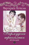 Бермудски триъгълник (ISBN: 9789549420319)