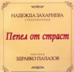 Пепел от страст (ISBN: 9789547375734)