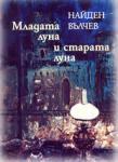 Младата луна и старата луна (ISBN: 9789547391918)