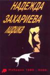 Лирика - избрано 1979 - 2000 (ISBN: 9789548102476)