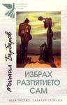 Избрах разпятието сам (ISBN: 9789547390935)
