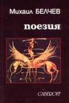 Михаил Белчев. Поезия (ISBN: 9789549607215)