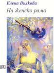 На женско рамо (ISBN: 9789546574619)