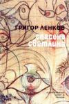 Спасена светлина (ISBN: 9789544911119)