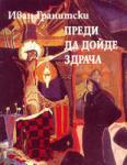 Преди да дойде здрача (ISBN: 9789547392175)